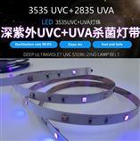 3535 UVC and UVA led sterilization strip light